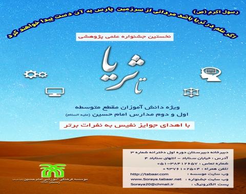 کلیپ اختتامیه چهارمین جشنواره علمی پژوهشی تا ثریا