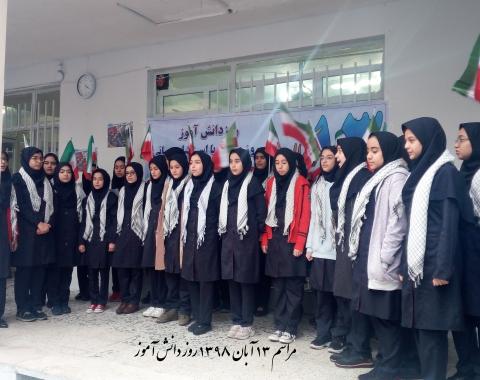 برگزاری مراسم 13 آبان،روز دانش آموز
