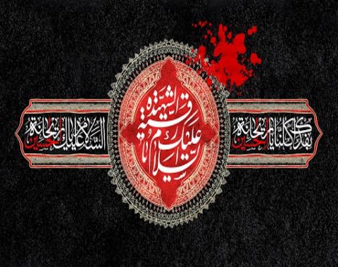 ویژه برنامه شهادت حضرت رقیه سلام الله علیها- مهرماه